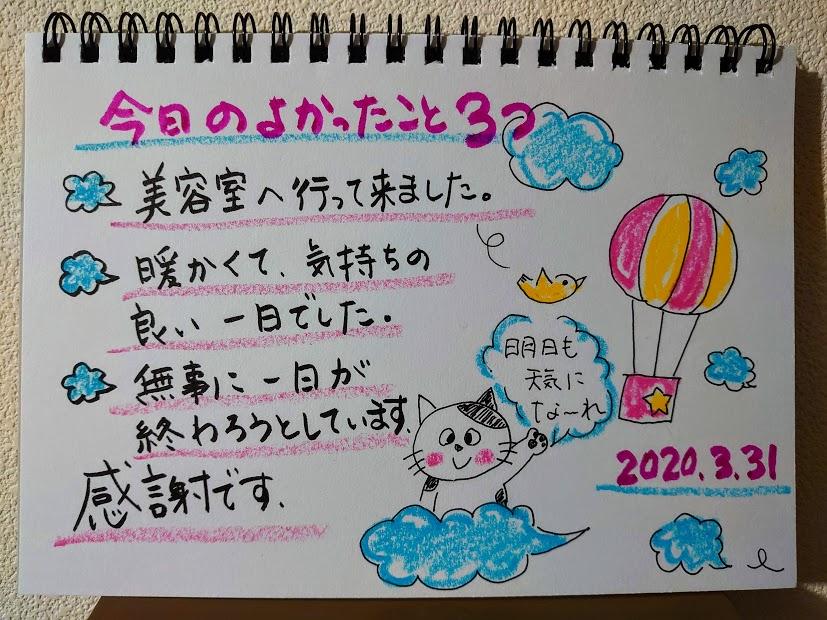 f:id:hizaitako:20200401084703p:plain