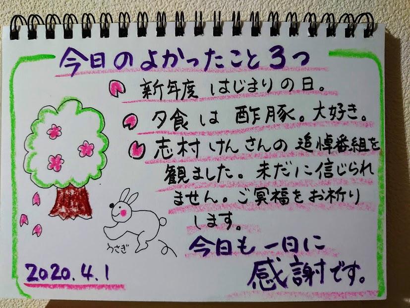 f:id:hizaitako:20200402090615p:plain