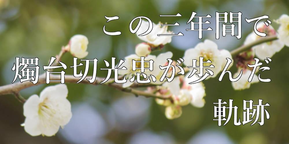 燭台切光忠についての徳川ミュージアムさんのインタビューを読んだ感想