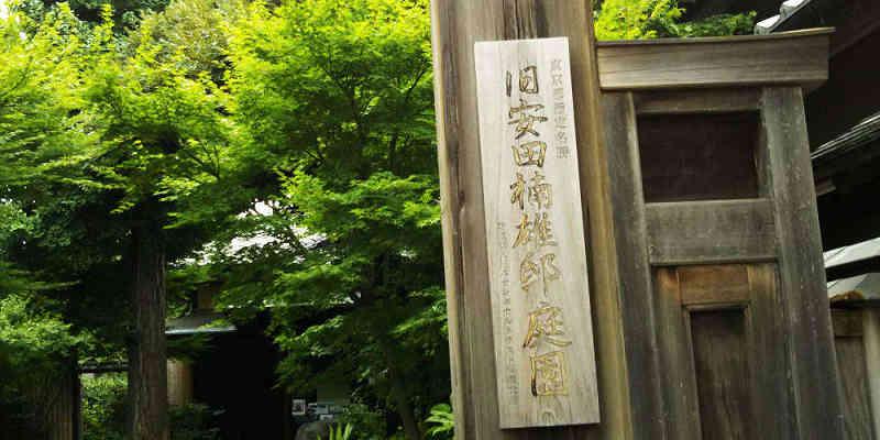 旧安田楠雄邸庭園でアラサー女が日本の夏を感じてきた