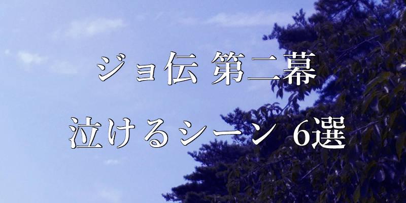 刀ステ『ジョ伝 三つら星刀語り』第二幕で泣けるシーン6選