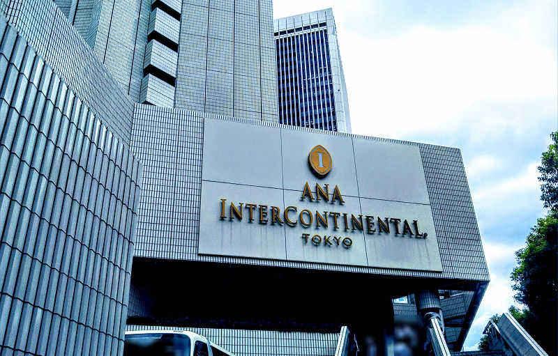 溜池山王駅から出ると見えるANAホテルインターコンチネンタル東京