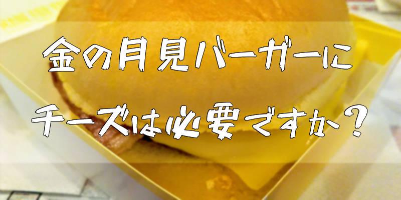 金の月見バーガーを食べて思ったけどチーズは必要だっただろうか?