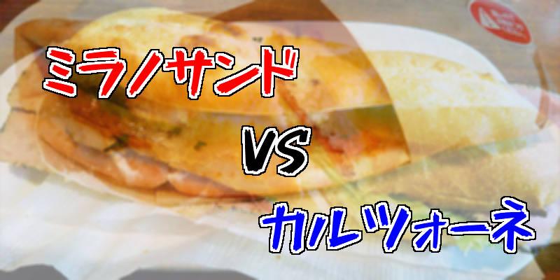 ドトールのミラノサンドとカルツォーネはどちらがおいしいのか?