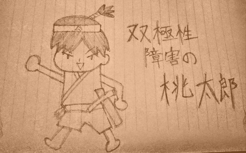 日本むかし精神疾患ものがたり~双極性障害の桃太郎~