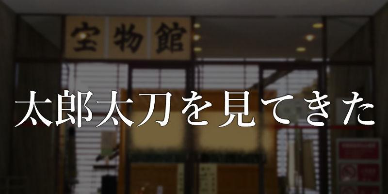 アラサーオタク女が熱田神宮に行って大太刀『太郎太刀』を見てきた
