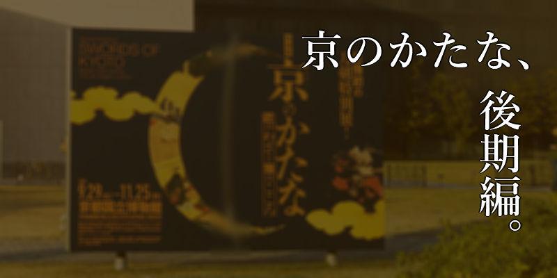 京都国立博物館の特別展『京のかたな』(後期)に行ってきた