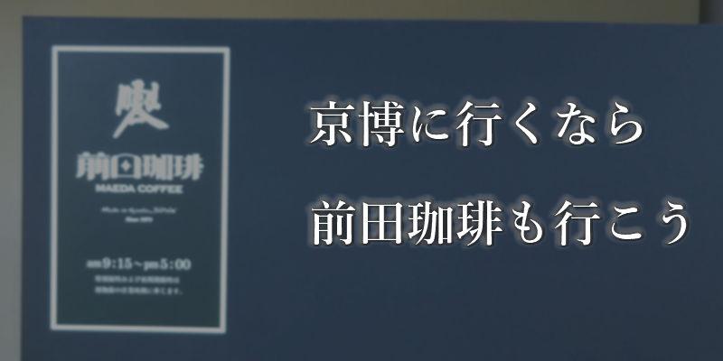 『京のかたな』展に行くならここも!老舗喫茶店『前田珈琲 京博店』