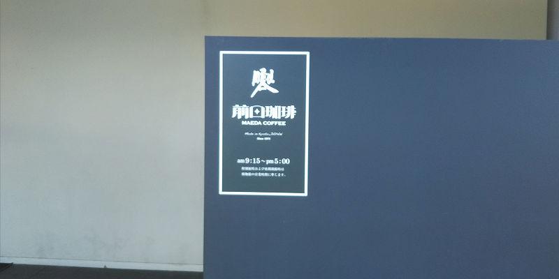 【写真】前田珈琲の看板