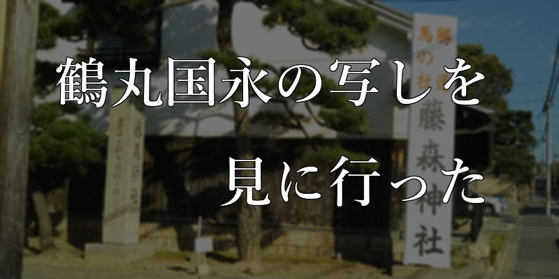 『鶴丸国永の写し』を見に京都の藤森神社に行ってきた