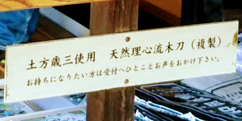 『土方歳三佩刀・和泉守兼定刀身秋の5日間限定公開』に行ってきた
