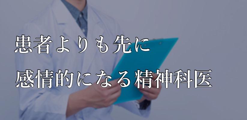 診察のときに患者よりも先に感情的になる精神科医はどうなのか?