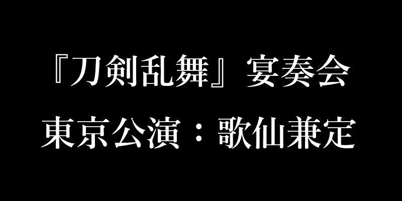 『刀剣乱舞』宴奏会(東京公演:歌仙兼定)を聴きに行った感想