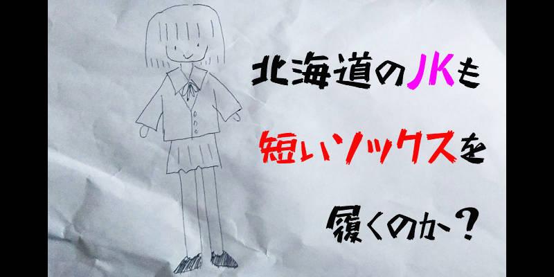 北海道の女子高生も冬にショート丈ソックスを履くのか?