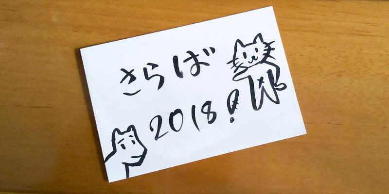 【2018年】アラサー×オタク×メンタル疾患の女の365日【振り返り】