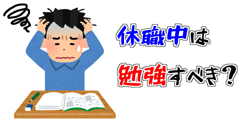 休職中は勉強をすべきか?答えは「したくないならしなくていい」