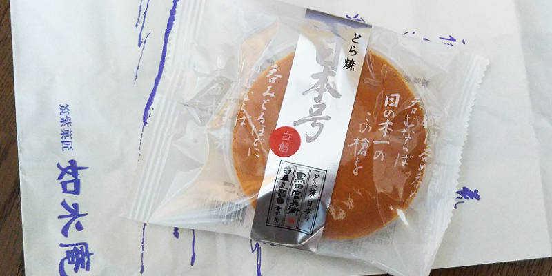福岡の老舗お菓子屋さん『如水庵』のどら焼き『日本号』を食べてみた
