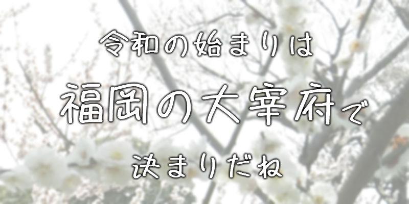 令和元年の始まりは福岡の太宰府市で過ごしたくないですか?