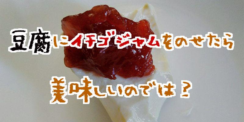 豆腐にイチゴジャムを乗せたらおいしいのでは?実際に食べてみた