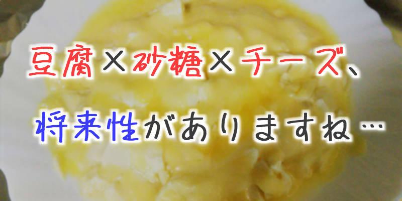 豆腐と砂糖とチーズをあわせて電子レンジでチンしたら美味しかった