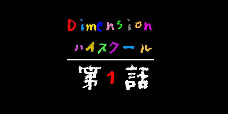 【Dスク第1話】Dimensionハイスクールがカオスだった【感想】