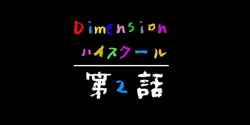 【Dスク第2話】黄川田くん…水上くん……【感想】