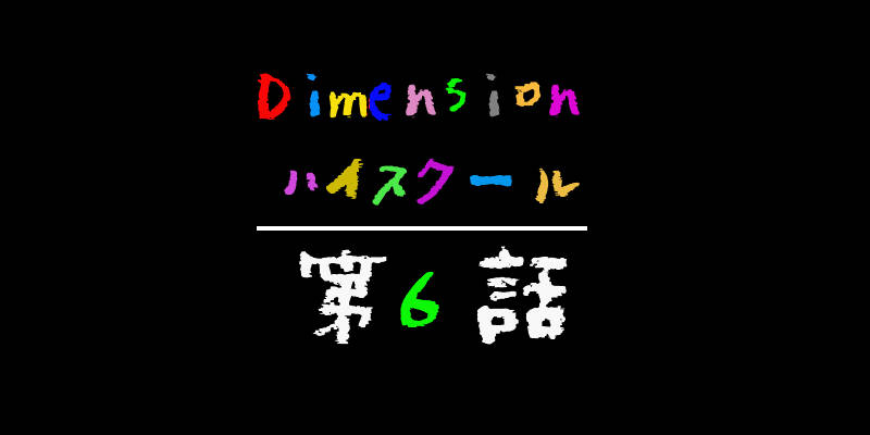 【Dスク第6話】スフィンクスや園芸部が神がかってた回【感想】