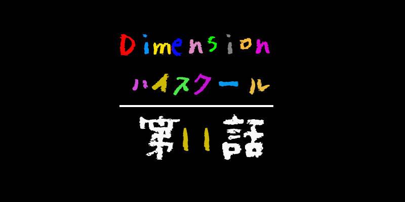 【Dスク第11話】桃谷先生推しには色々と無理な展開【感想】