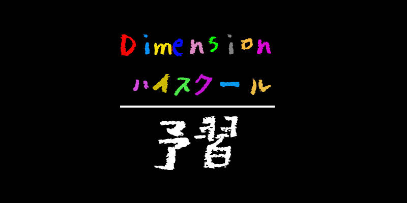 『Dimensionハイスクール(Dスク)』の出演者をちょっと紹介する