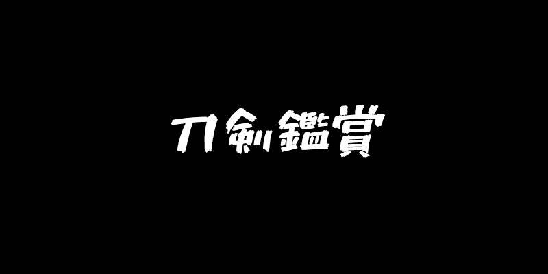 刀剣博物館で太鼓鐘貞宗と明石国行の展示を見てきたレポート