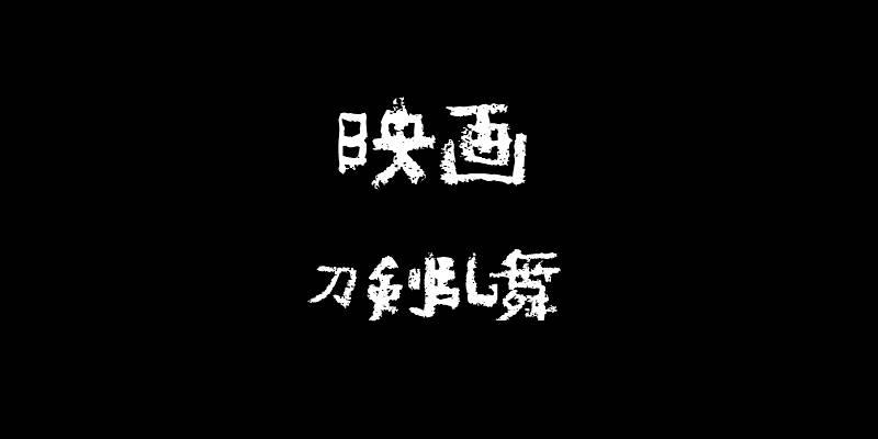 【映画刀剣乱舞】薬研藤四郎についてなんですが…【考察】