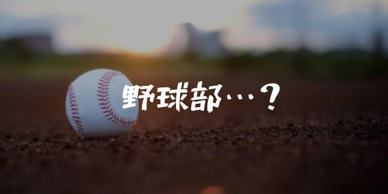 アロンアルフアのCMが狂っている2『弱小野球部!接着ナイン』