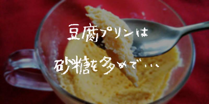豆腐と砂糖と卵で豆腐プリンを作ってみたけど砂糖が足りなかった