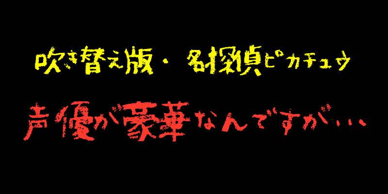 吹き替え版・映画「名探偵ピカチュウ」はファンサ【ネタバレ感想】