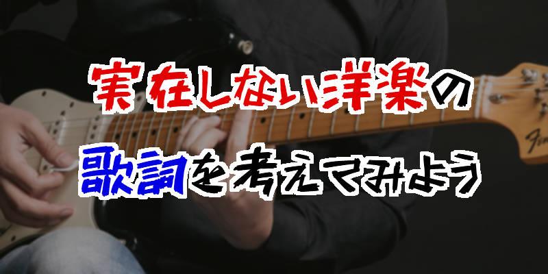 【ゆる募】実在しない洋楽の歌詞を意訳しませんか?