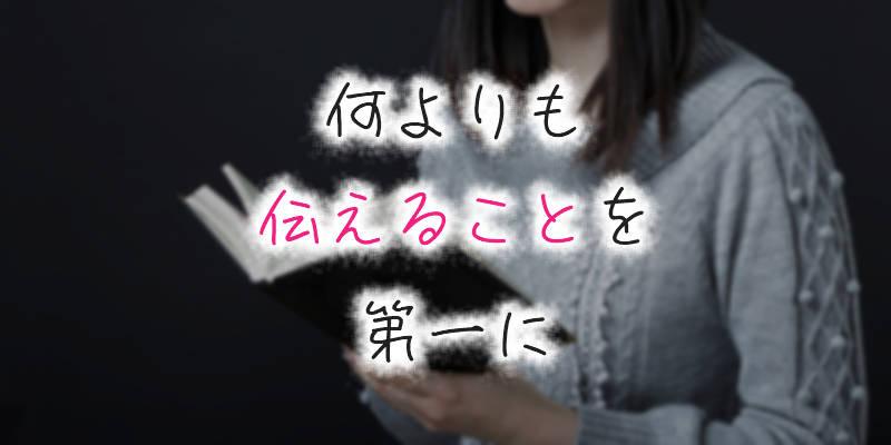 漢字にルビを振ることよりも、相手に文章を伝えることを大事にしたい