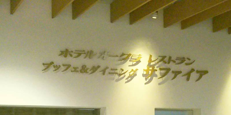【お一人様】ホテルオークラレストラン横浜でランチビュッフェしてきた