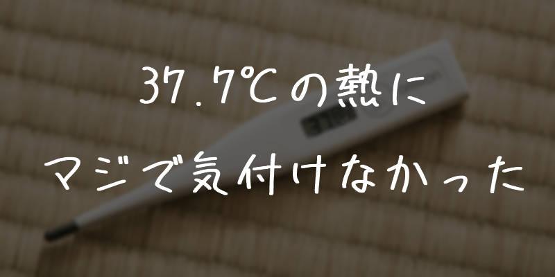 インフルエンザの予防接種をしたくて病院に行ったら熱が37.7℃あった
