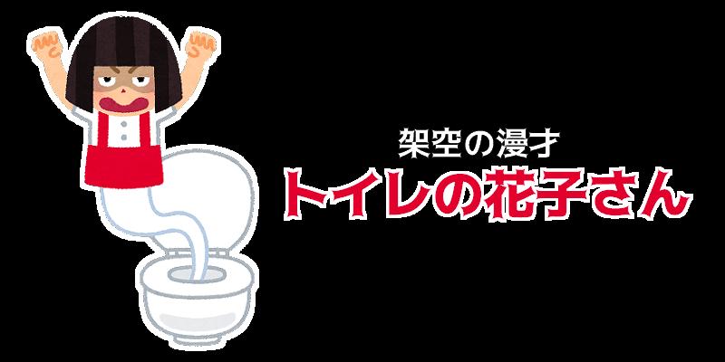 架空の漫才シリーズ『トイレの花子さん ver.2020年』