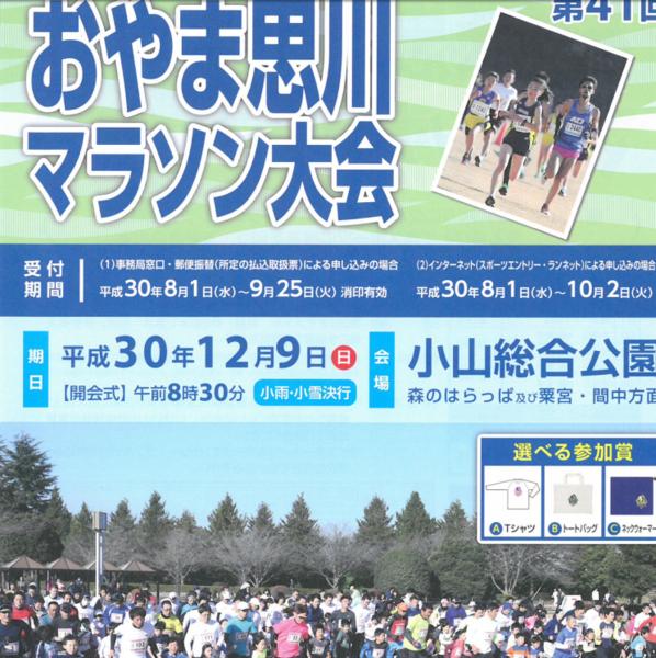 おやま思川マラソン