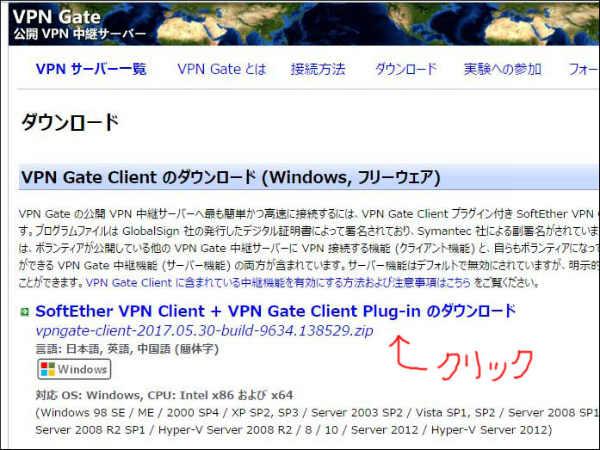 vpn gate 公開 vpn 中継サーバー vpngate 1