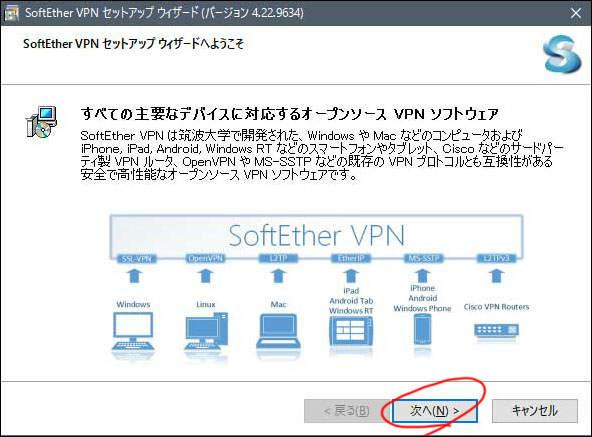 vpn gate 公開 vpn 中継サーバー vpngate 3