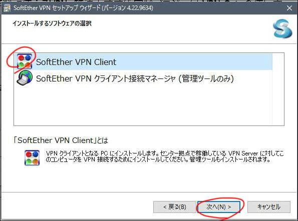 vpn gate 公開 vpn 中継サーバー vpngate 4