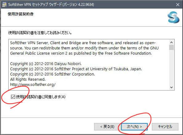 vpn gate 公開 vpn 中継サーバー vpngate 5