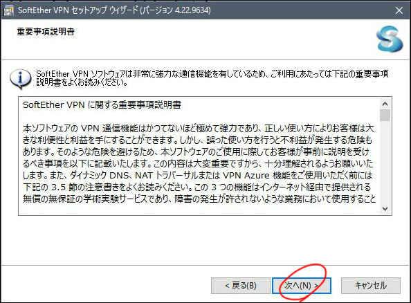 vpn gate 公開 vpn 中継サーバー vpngate 6