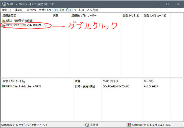 vpn gate 公開 vpn 中継サーバー vpngate 10