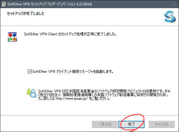 vpn gate 公開 vpn 中継サーバー vpngate 9