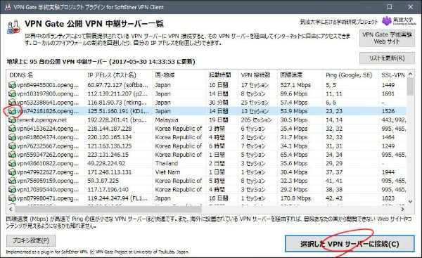 vpn gate 公開 vpn 中継サーバー vpngate 11