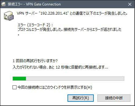 vpn gate 公開 vpn 中継サーバー vpngate 12