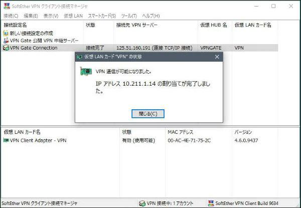 vpn gate 公開 vpn 中継サーバー vpngate 13